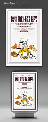创意招聘厨师海报设计
