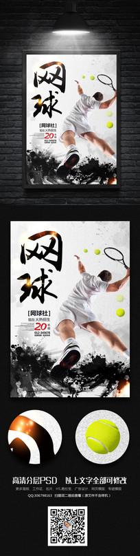 创意中国风网球海报设计