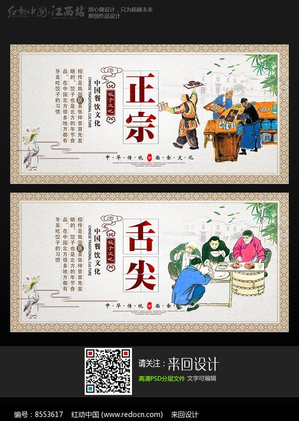 创意中华美食宣传展板图片