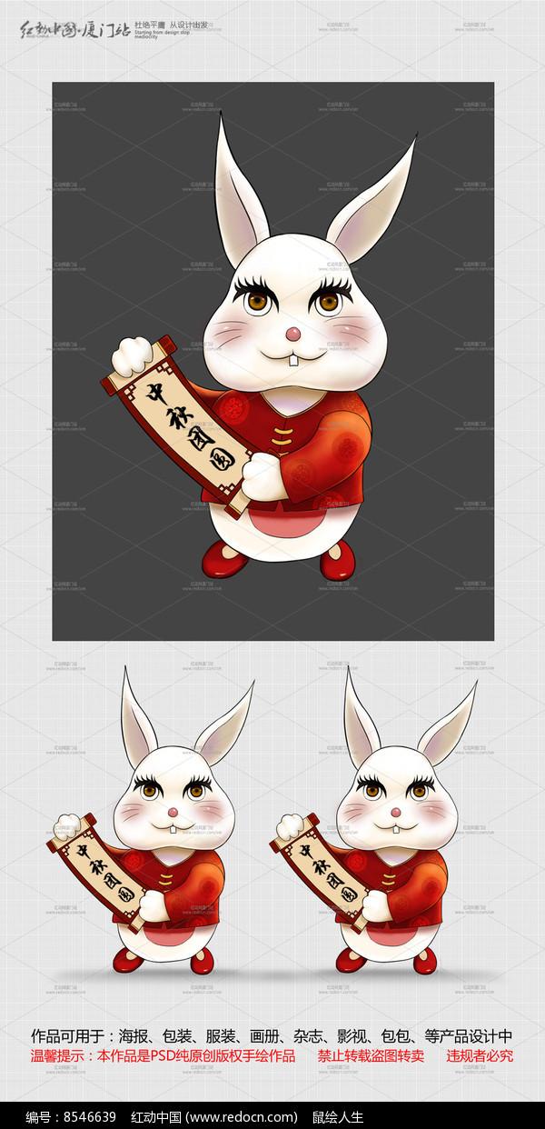 创意中秋月兔形象鼠绘图片