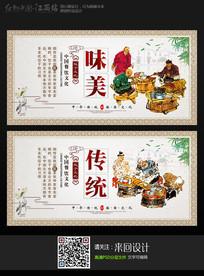 传统美食饺子挂画展板