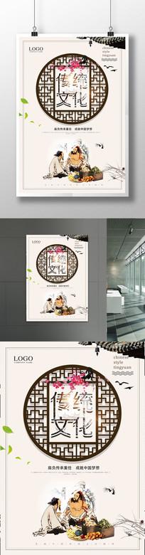 传统文化创意设计海报