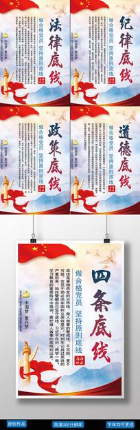 党建四个底线法律文化宣传标语
