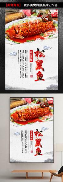 大气松鼠鱼美食海报设计