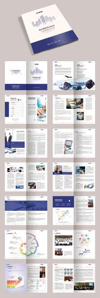 电子商务企业公司画册宣传册