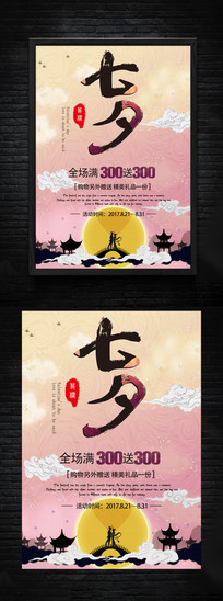 粉色七夕海报设计