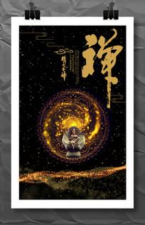 禅佛学协会招新纳新海报