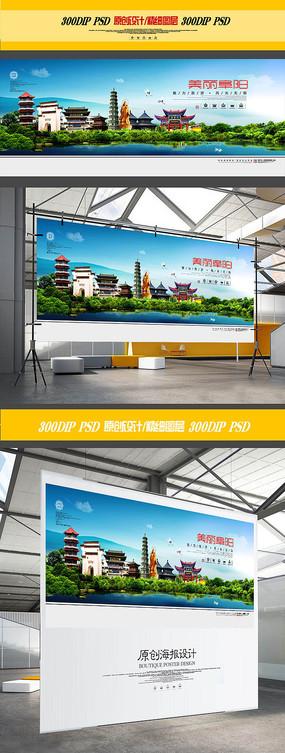 阜阳旅游宣传海报