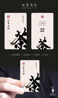 高档水墨茶叶名片设计 PSD