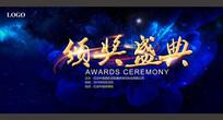 高端企业颁奖盛典晚会背景