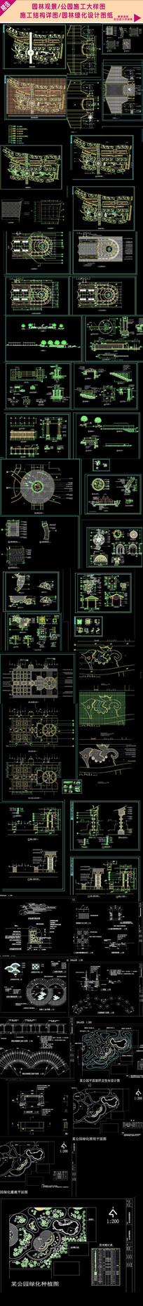 公园观景绿化设计施工图