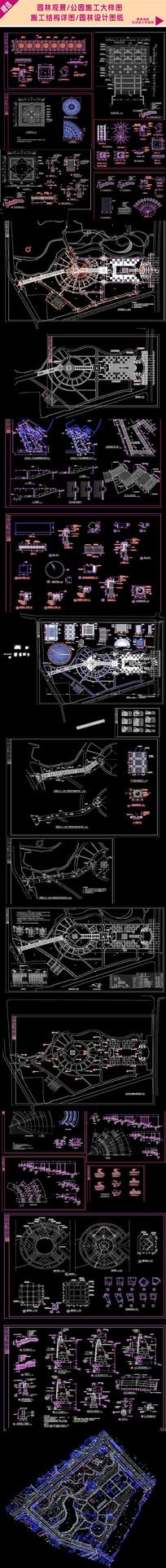 公园建筑规划设计施工图