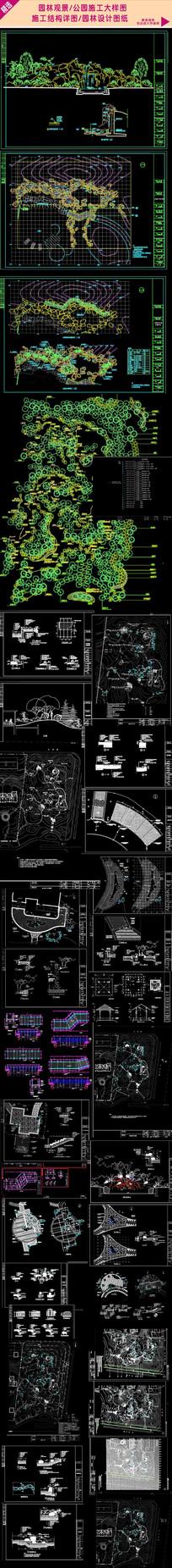 公园景观建筑CAD施工图