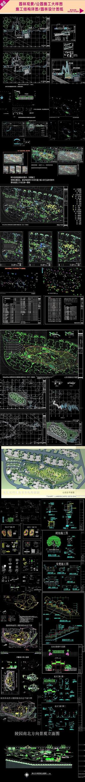 公园园林绿化施工图
