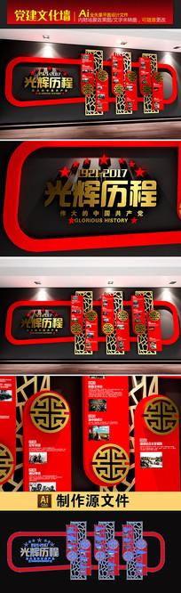 光辉历程党建文化展板设计