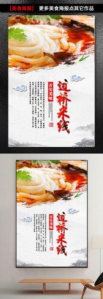 过桥米线美食宣传海报