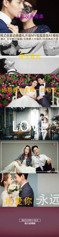 韩式婚礼开场视频AE模板