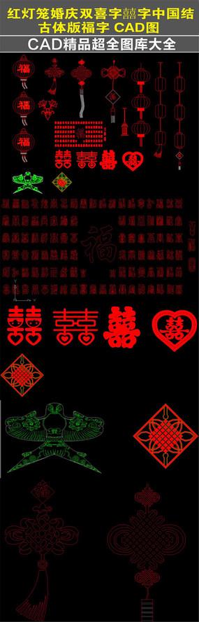 红灯笼婚庆双喜中国结福CAD dwg