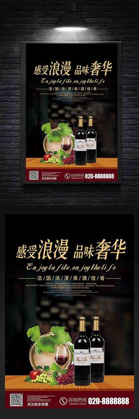 红酒葡萄酒促销海报