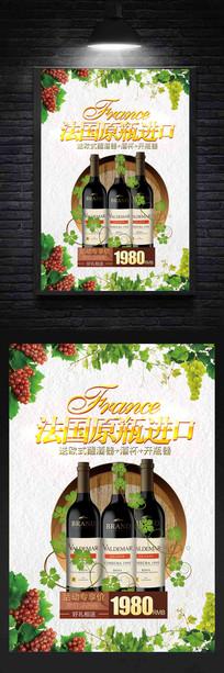 红酒葡萄酒宣传促销海报