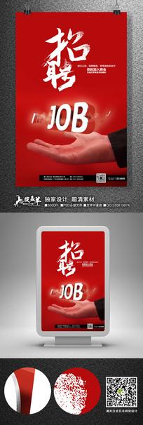 红色创意招聘海报