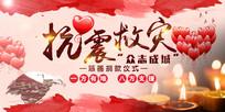 红色抗震救灾捐款仪式背景