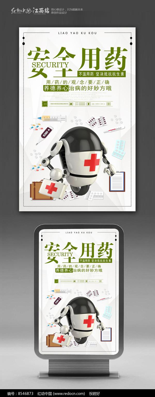 简洁安全用药宣传海报图片