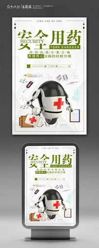 简洁安全用药宣传海报
