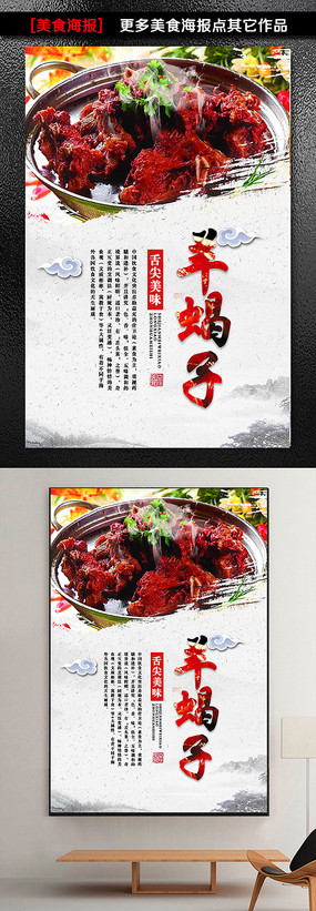 简洁羊蝎子营养美食海报设计