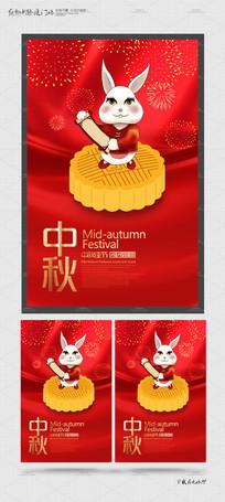 简约创意手绘中秋节宣传海报