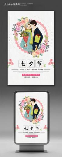 简约七夕情人节海报