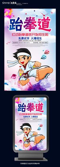 简约跆拳道兴趣班海报设计