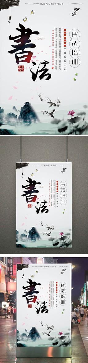 简约中国风创意书法培训海报
