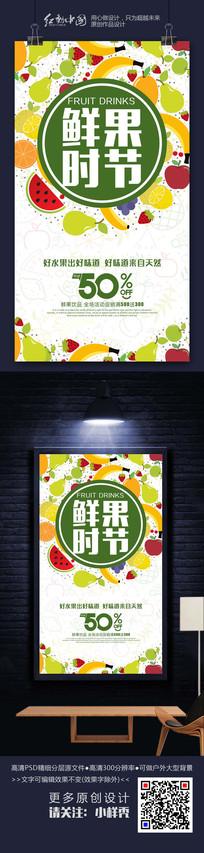 精品大气水果店水果海报