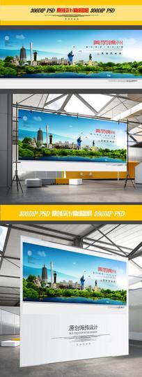 锦州旅游宣传海报