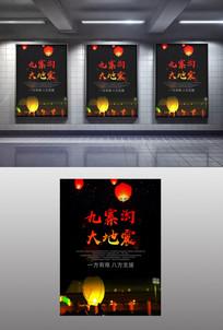 九寨沟大地震海报