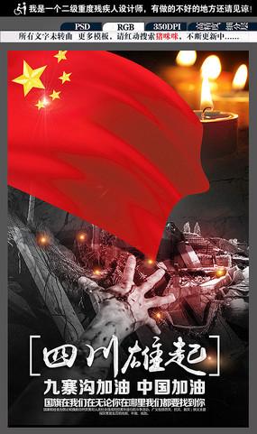 九寨沟地震爱心海报设计