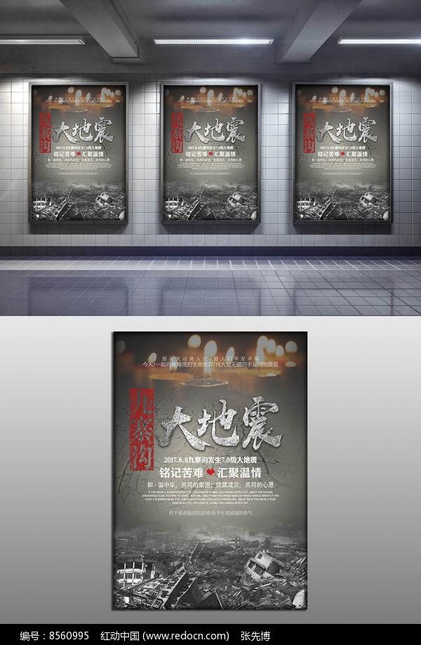 九寨沟地震海报图片