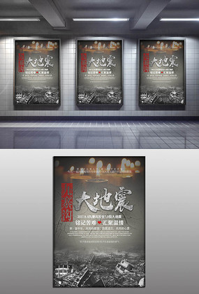 九寨沟地震海报