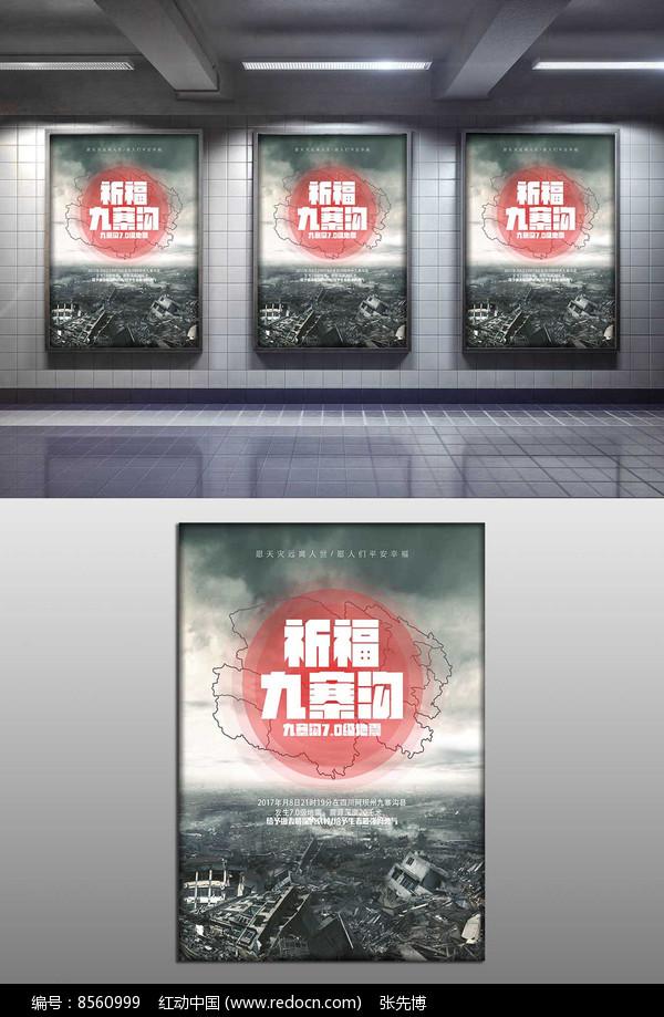 九寨沟地震祈福海报图片