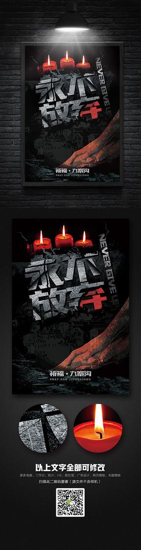 九寨沟地震祈福海报设计