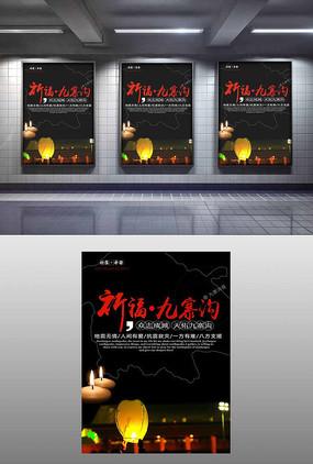 九寨沟地震祈福我们在一起海报