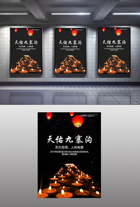 九寨沟地震宣传海报