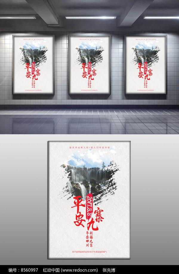 九寨沟平安海报图片