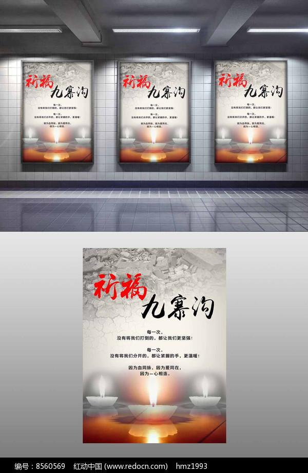 九寨沟祈福地震海报图片