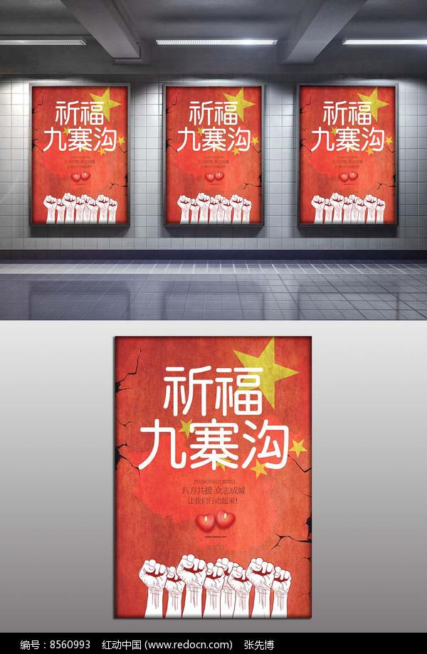 九寨沟祈福海报图片