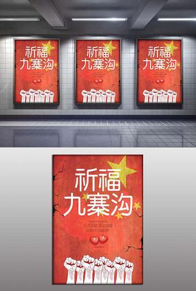 九寨沟祈福海报