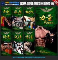 军队部队健身房海报