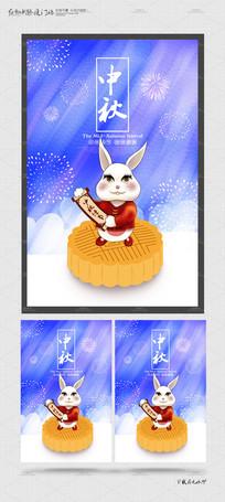 卡通创意手绘中秋节宣传海报