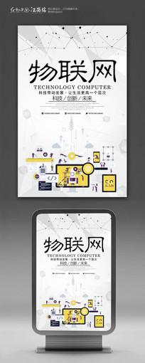 科技创新未来物联网宣传海报